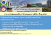 Ramathibodi Toxicology Fellowship 2559